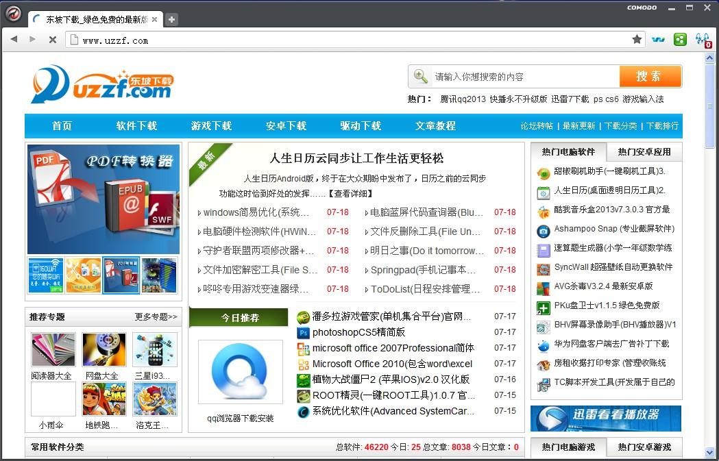 科魔多浏览器(Comodo Dragon)截图0