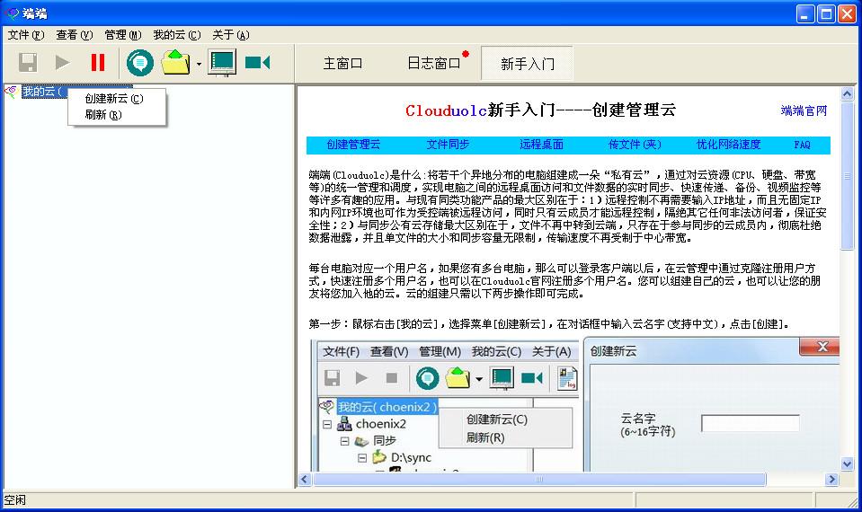 端端(Clouduolc)私有云系统截图0