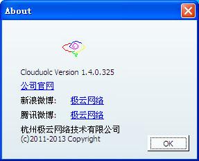 端端(Clouduolc)私有云系统截图1