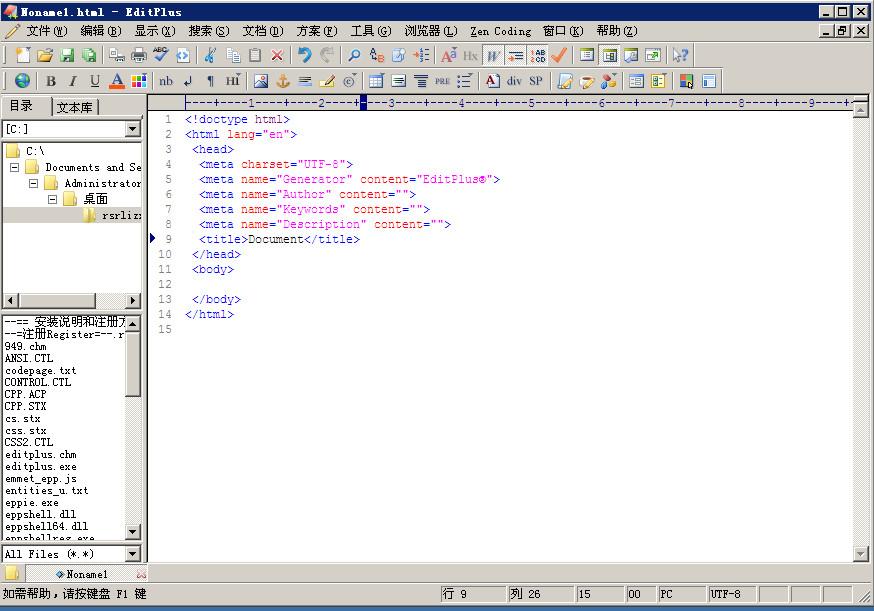 EditPlus(功能强大的文本编辑器)截图1
