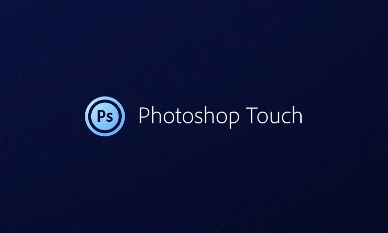 手机上的Photoshop(Adobe Photoshop Touch)截图