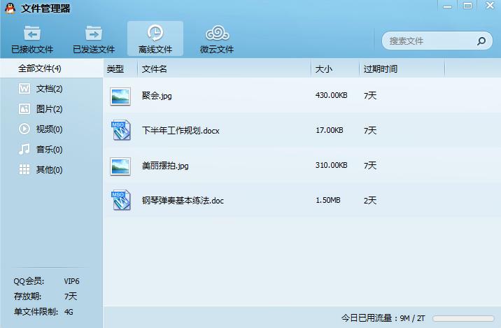 腾讯QQ2013截图4