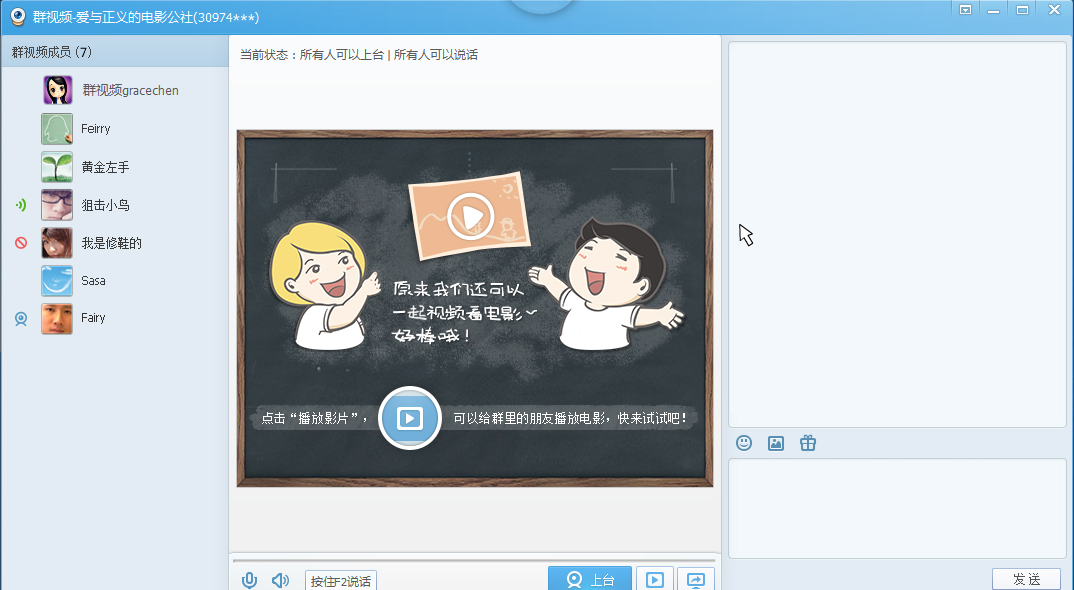 腾讯QQ2013截图5