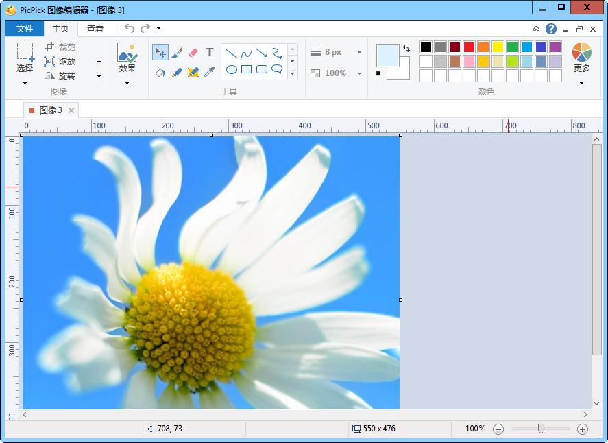PicPick(全功能免费截图软件)截图1