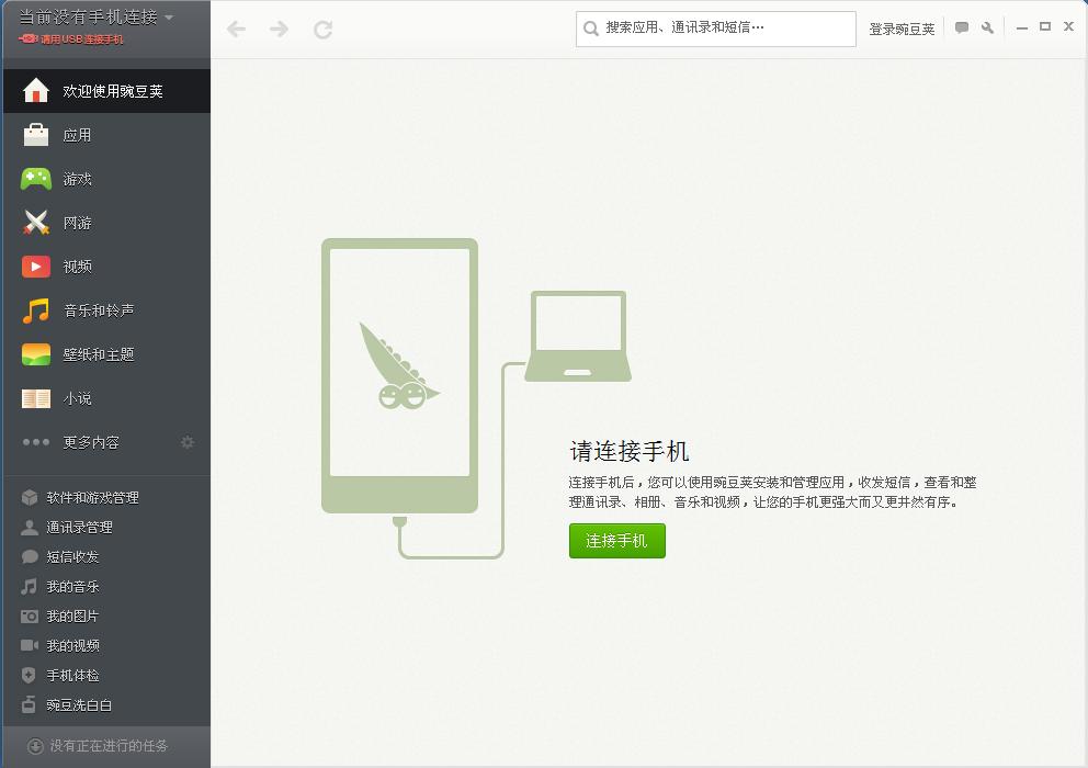 豌豆荚手机精灵(手机电脑同步软件)截图0