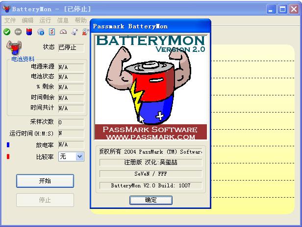 笔记本电池修复软件(强效电池修复工具)截图0