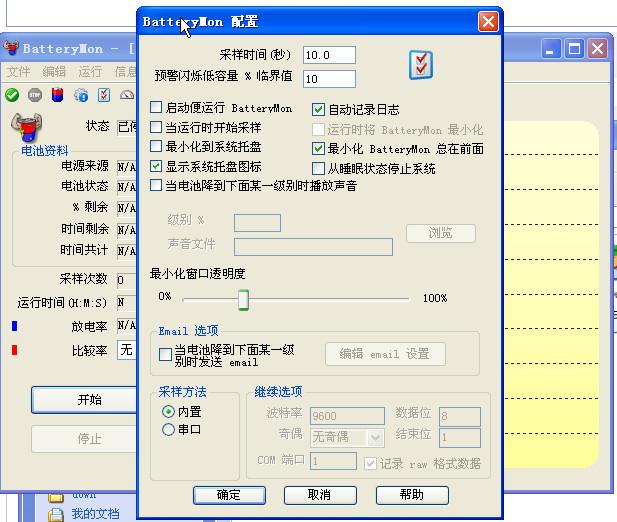 笔记本电池修复软件(强效电池修复工具)截图1