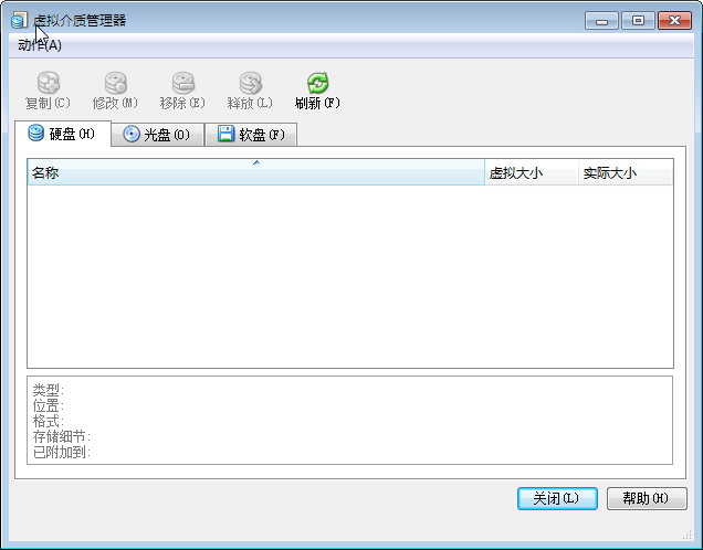 VirtualBox虚拟机截图2