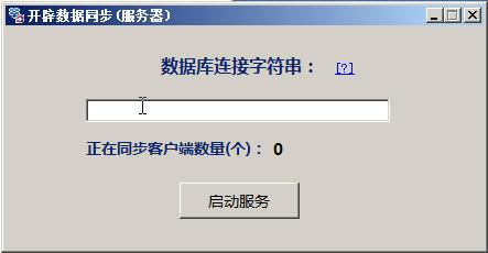 SQL数据库同步工具(开辟数据同步工具)2.0 中