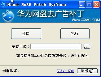 华为网盘客户端去广告补丁下载V1.1截图0