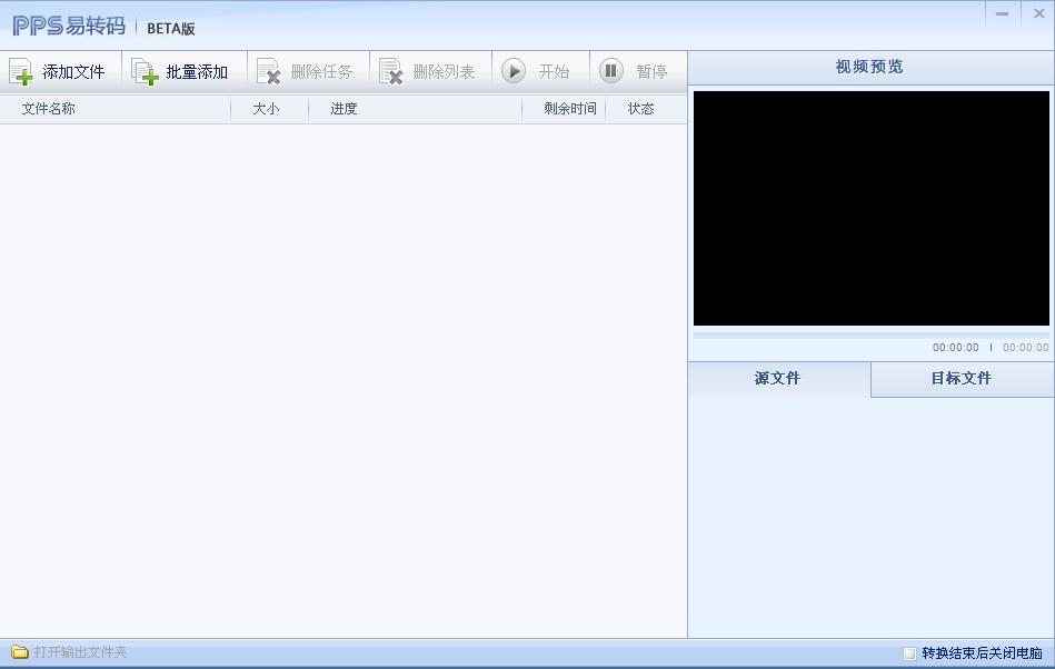 PPS易转码(视频转码工具)截图0