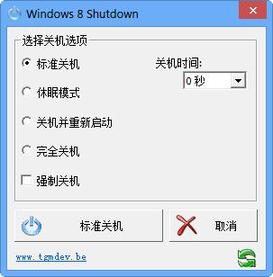 Win8定时关机工具(Windows 8 Shutdown)截图0