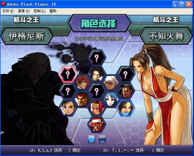 拳皇1.9无敌版 游戏_