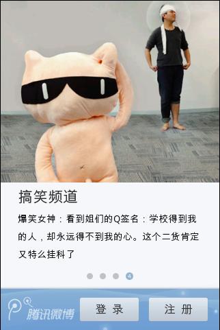 腾讯微博截图