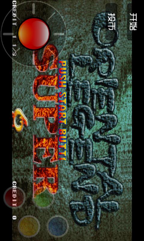 西游释厄传2(街机移植游戏)截图