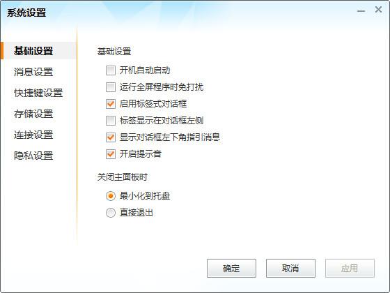 米聊PC版(米聊电脑版下载)截图5