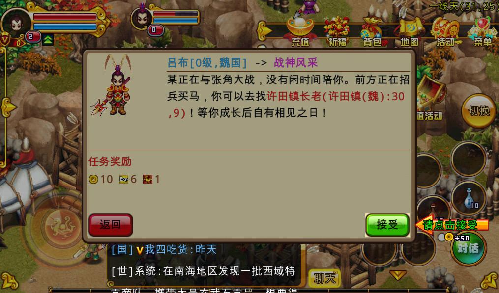 明珠三国首存送彩金的网站版截图