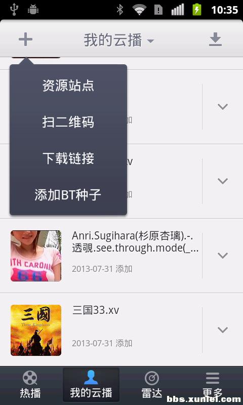 云播Android版(迅雷云播手机版)截图
