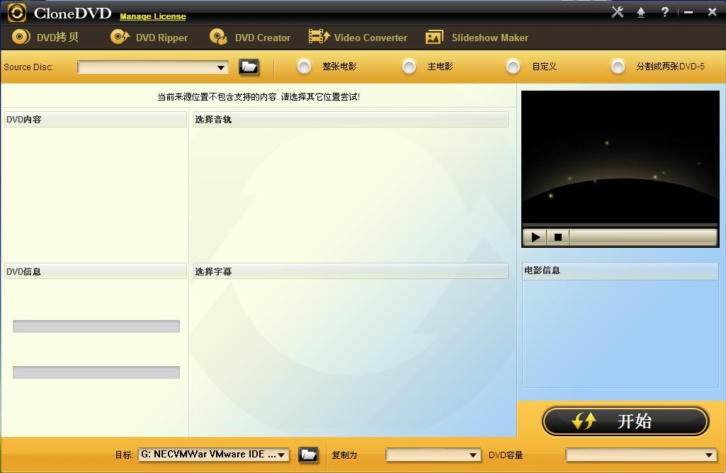 DVD拷��浞莨ぞ�(CloneDVD2)截�D0