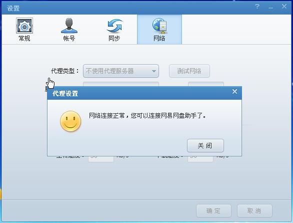 网易网盘?yf?yil?..???y?g?f?_网易网盘助手(网易邮箱网盘助手客户端软件)1.0.2 官方最新版