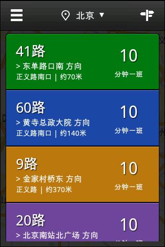 熊猫公交app截图