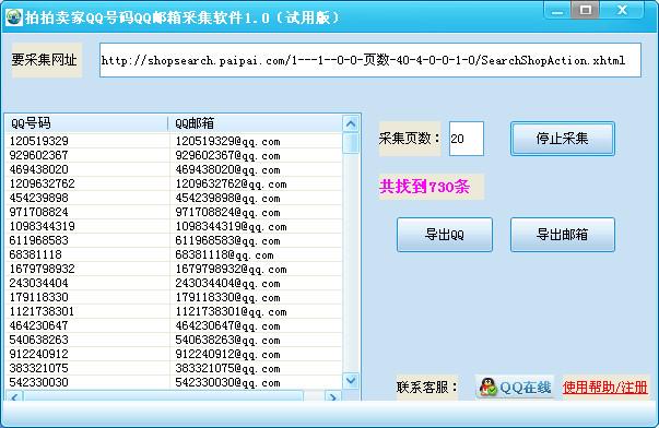 邮箱采集软件2.1招标编号:FQ517JFR360C1150