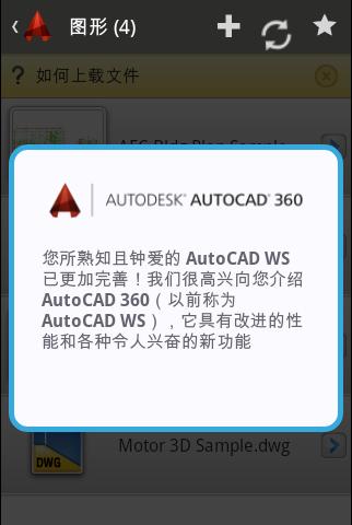 CAD制图截图