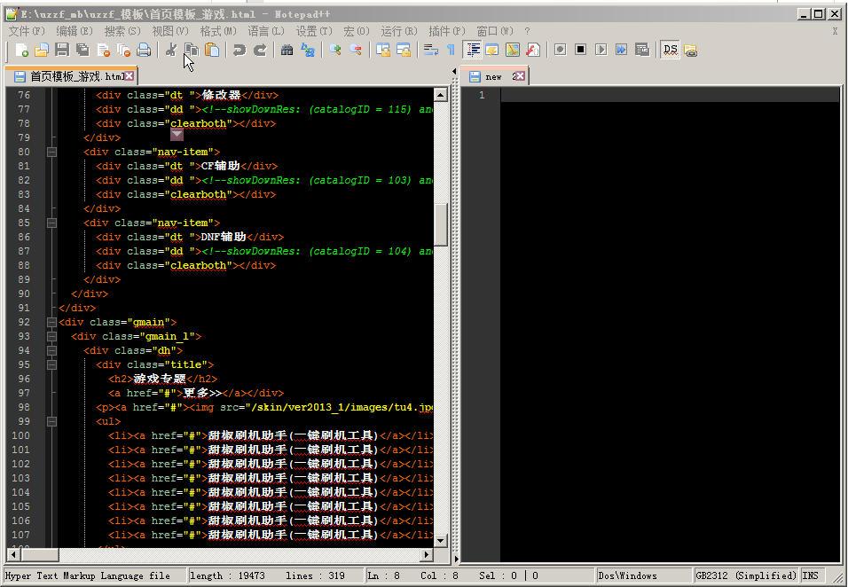 简易开源编辑器(Notepad++)截图1