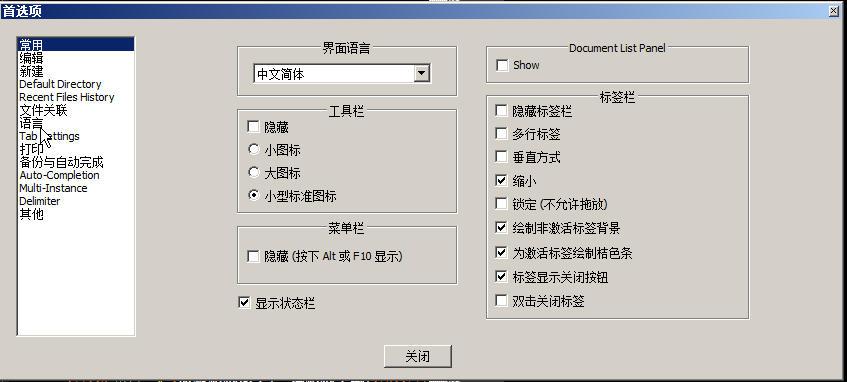简易开源编辑器(Notepad++)截图3