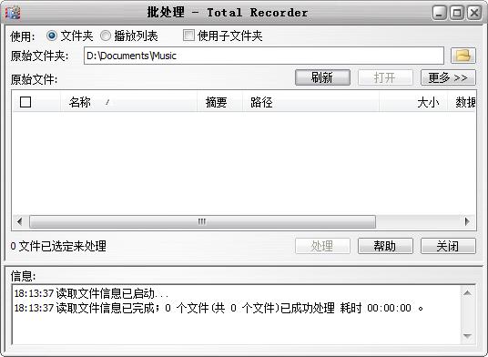 Total Recorder Pro(多功能录音软件)截图1