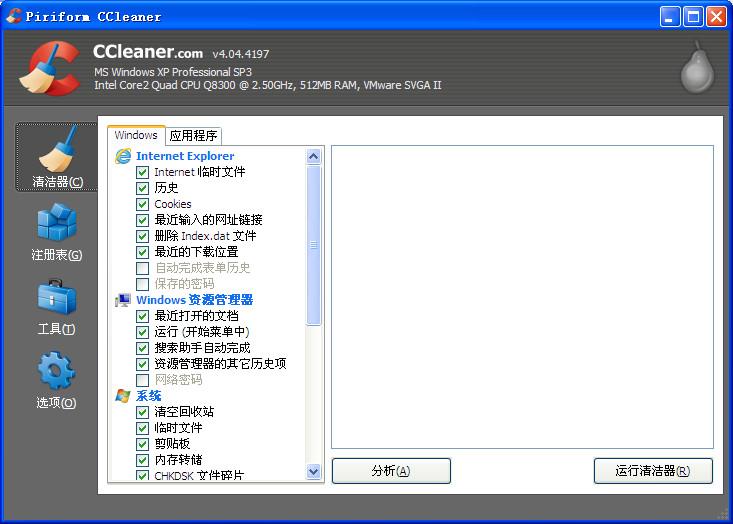 系统垃圾清理工具(CCleaner Pro)截图0
