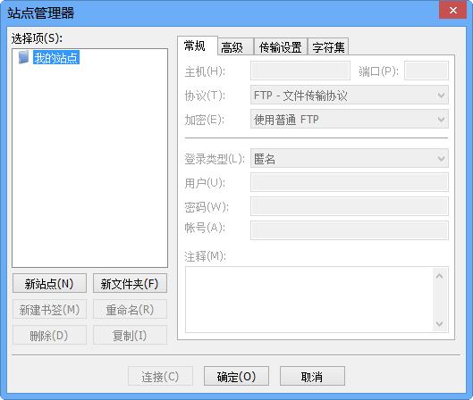 FileZilla(支持断点续传的FTP客户端)截图1