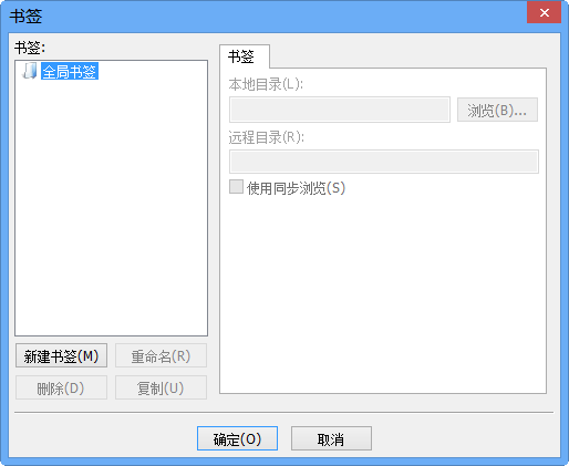 FileZilla(支持断点续传的FTP客户端)截图3