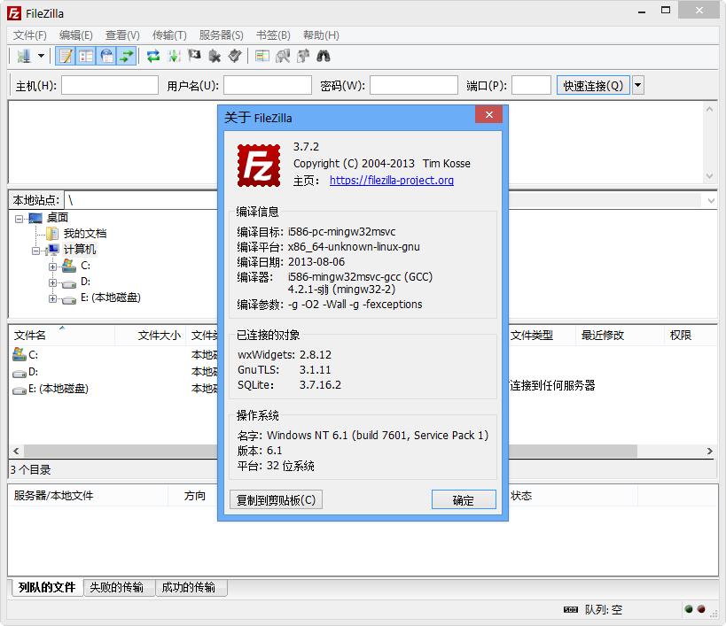 FileZilla(支持断点续传的FTP客户端)截图4