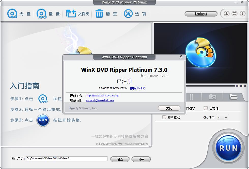 DVD视频转换器(WinX DVD Ripper)截图2