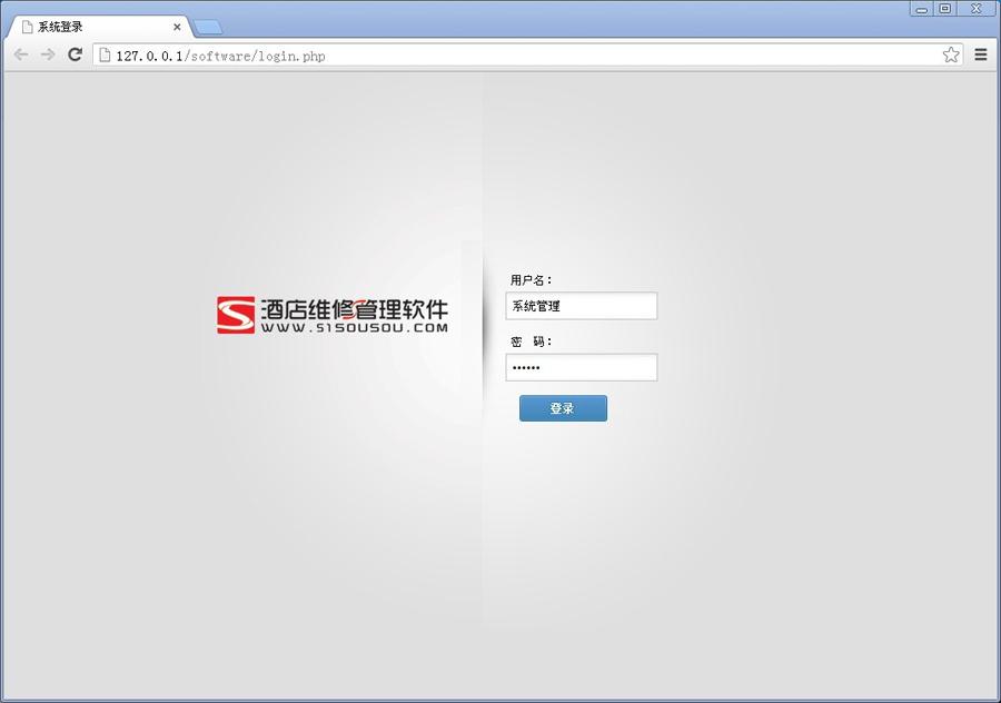 酒店工程报修软件(酒店维修管理软件)截图0