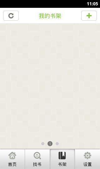 云帆小说下载阅读器安卓版截图