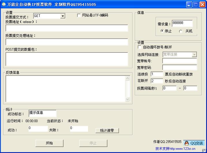 万能自动换IP投票软件截图0