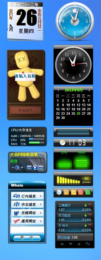 Win7桌面小工具合集(46个)截图0