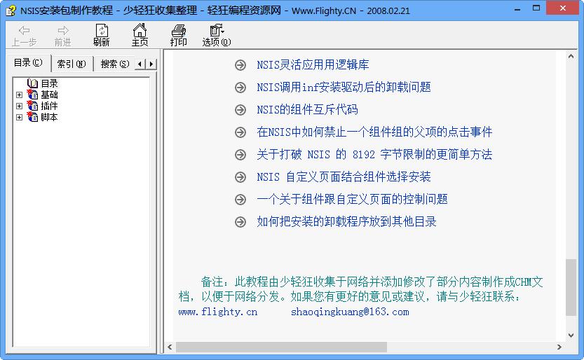 NSIS安装包制作教程(CHM格式)截图0