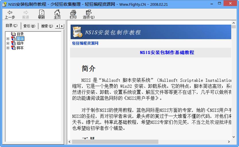 NSIS安装包制作教程(CHM格式)截图1