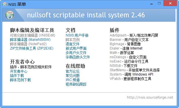 NSIS(安装包制作软件)截图0