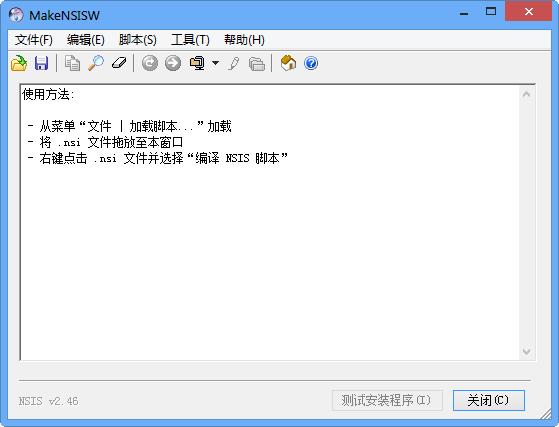 NSIS(安装包制作软件)截图1