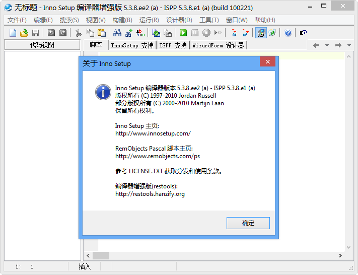 安装包制作软件(Inno Setup)截图1