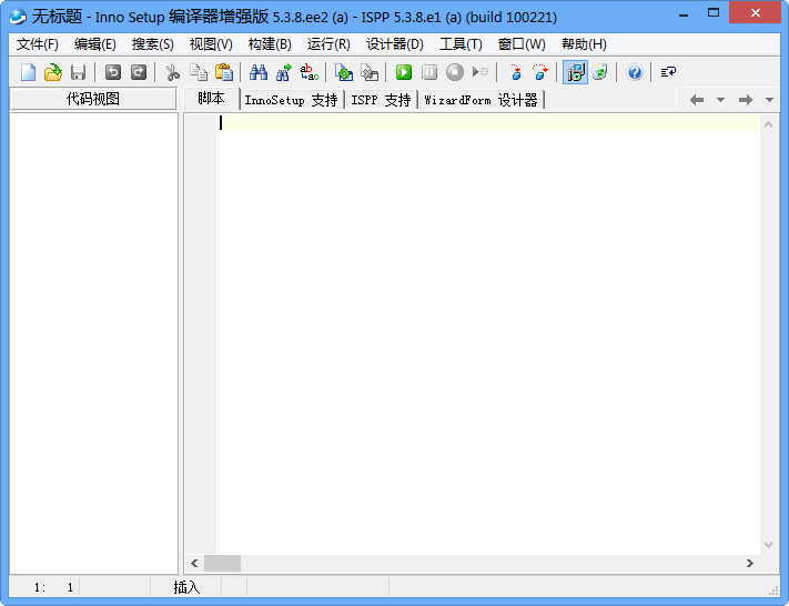 安装包制作软件(Inno Setup)截图0