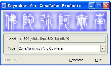 ZoneAlarm完美注册机截图0