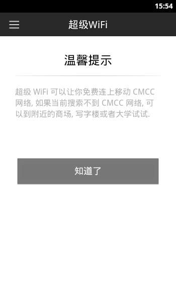 超级WiFi(wifi管理)截图