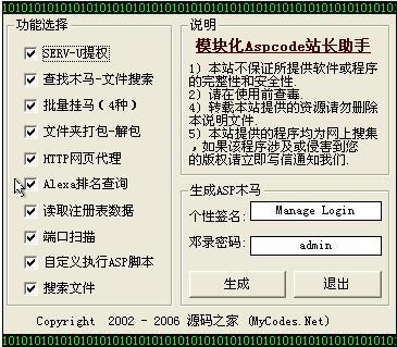 模块化Aspcode站长助手截图0