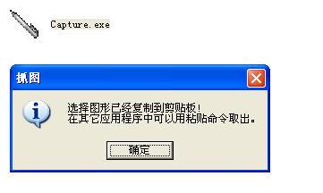 Capture.exe 世界上最小的屏幕抓图软件截图0