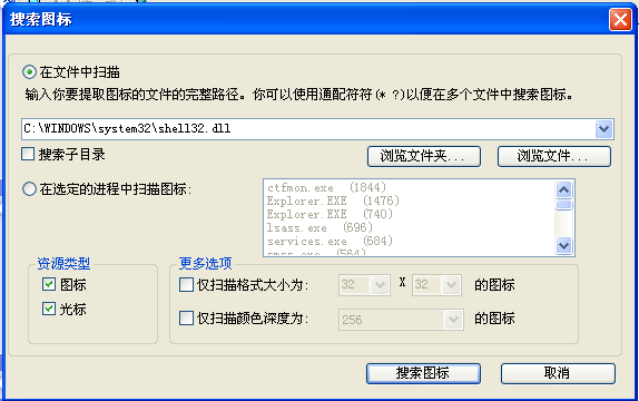 图标提取工具(iconsext)截图0